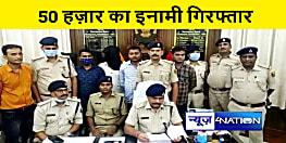मोतिहारी : हथियार व चरस के साथ 50 हज़ार का इनामी अपराधी गिरफ्तार, कई मामलों में थी पुलिस को तलाश