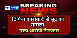 महाराष्ट्र के टिफिन कारोबारी से लूट का मामला, मुख्य आरोपी को पुलिस ने मुजफ्फरपुर से किया गिरफ्तार