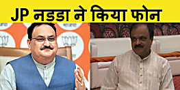 BJP अति पिछड़ा के सबसे बड़े चेहरे के पार्टी छोड़ने की खबर से मचा हड़कंप, जे पी नड्डा ने ताबड़तोड़ कॉल कर मनाया