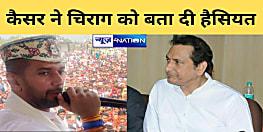चिराग की 'झोपड़ी' में लगी है आग! लोजपा सुप्रीमो को हैसियत बता रहे LJP सांसद, कार्रवाई की हिम्मत नहीं जुटा पा रही पार्टी