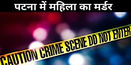 घर में घुसकर महिला की हत्या , कई तरह की हो रही  चर्चा ...