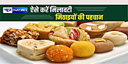 त्योहार पर बिगड़ ना जाए स्वाद संग सेहत, ऐसे करें असली और नकली मिठाइयों की पहचान