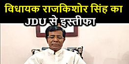 टिकट कटने से नाराज जदयू विधायक राजकिशोर सिंह ने सैकड़ों समर्थकों के साथ दिया पार्टी से इस्तीफा...