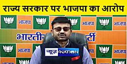लालू प्रसाद मामले में राज्य सरकार ने नहीं जमा किया रिपोर्ट, भाजपा ने लगाया आरोप