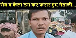 भगवान के नाम पर केला और सेव ठग कर फरार हुए नेताजी... अब जांच में जुटी पुलिस...
