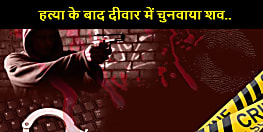 हत्या के बाद दीवार में चुनवाया शव... 5 साल बाद पुलिस ऐसे ढूंढ निकाला....