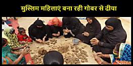 यहां की मुस्लिम महिलाएं बना रही गोबर से दीया... जिसका नाम रखा गया है 'रामदीप'