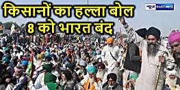 किसान आंदोलन : पांचवे दौर की बातचीत फेल, सरकार से सिर्फ हां या ना चाहिए, कल भारत बंद