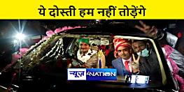 राजद विधायक ने पेश की दोस्ती की अनोखी मिसाल, दूल्हे का गाड़ी चलाकर पहुंचे दुल्हन के द्वार