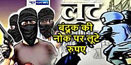 हथियारबंद अपराधियों ने फाइनेंस कर्मी से लूटे 1.80 लाख रुपए