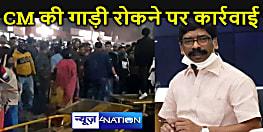 CM का काफिला रोकने पर मचा बवाल, DC और SSP से मांगा गया जवाब, 200 लोगों पर FIR