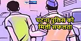 पटना पुलिस की कार्रवाई, सीतामढ़ी से मिली तीन दिन पूर्व अपहृत नाबालिग