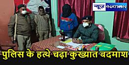 कोसी दियारा का कुख्यात अपराधी चंदन यादव को पुलिस ने किया गिरफ्तार