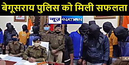 घटनाओं के उद्भेदन में बेगूसराय पुलिस सफल