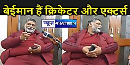 बिहार के इस नेता का विवादित बयान, 'क्रिकेट के भगवान' को कहा बेईमान,