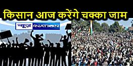 किसानों की मांग ने एक बार फिर बढ़ाई सरकार की टेंशन, आज देशभर में  होगा आंदोलन