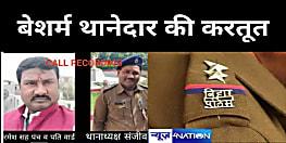 बेशर्म बिहार पुलिस! दबंगो ने बच्ची के साथ किया गैंगरेप, बाकी का काम 'थानेदार' ने पूरा कर दिया