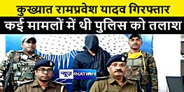 गया पुलिस ने कुख्यात अपराधी रामप्रवेश यादव को किया गिरफ्तार, बैंक लूट सहित कई मामलों में था शामिल