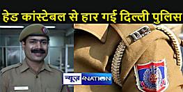हेड कांस्टेबल से हार गई दिल्ली पुलिस, सारी तरकीबें हो गई नाकाम, 23 साल तक चली लड़ाई, जानिए क्या हुआ था