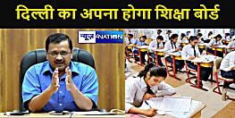 दिल्ली का होगा अब अपना शिक्षा बोर्ड, कैबिनेट ने लगाई मुहर
