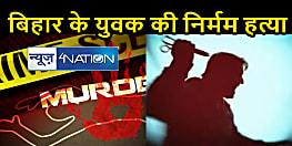 दिल्ली में बिहार के युवक की निर्मम हत्या, कैंची घोंपकर दी खौफनाक मौत