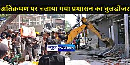 मुजफ्फरपुर में अतिक्रमण पर चला प्रशासन का बुलडोजर, लोगों ने किया विरोध, पुलिस ने चलाये डंडे