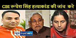 पटना पुलिस से विश्वास उठा! रूपेश सिंह हत्याकांड की जांच CBI से कराने को लेकर 'पत्नी' ने CM नीतीश से लगाई गुहार