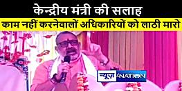 केंद्रीय मंत्री गिरिराज सिंह का बयान, जो अधिकारी सही काम नहीं करता उसके सिर पर लाठी मारो