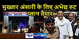 मुख्तार अंसारी को लाने पंजाब के रोपड़ जेल पहुंची यूपी पुलिस, जानिए क्या है सुरक्षा का पूरा प्लान