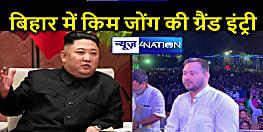 बिहार की राजनीति में उत्तर कोरिया के तानाशाह किम जोंग की हुई इंट्री, तेजस्वी यादव ने दी बड़ी जिम्मेदारी
