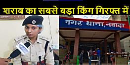 Breaking News : पुलिस की गिरफ्त में नवादा का शराब का सबसे बड़ा माफिया किंग