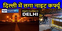 दिल्ली में लगा नाइट कर्फ्यू, अरविंद केजरीवाल सरकार ने किया एलान