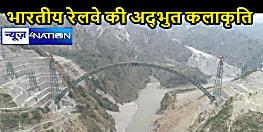 POSITIVE NEWS: देश को नई 'ऊंचाई' देगा चिनाब रेलवे पुल, दुनिया के सबसे ऊंचे ब्रिज के रूप में मिली पहचान