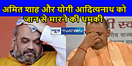 गृहमंत्री अमित शाह और मुख्यमंत्री योगी आदित्यनाथ की जान को खतरा,धार्मिक स्थल पर दोनों नेताओं पर हमला किया जाएगा