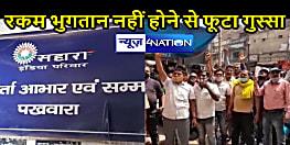 BIHAR NEWS: सहारा इंडिया की शाखा में उपभोक्ताओं ने किया तोड़फोड़ और जोरदार प्रदर्शन