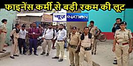 BIHAR CRIME NEWS: बिहार में क्राइम आउट ऑफ कंट्रोल, दिनदहाड़े 3.50 लाख की लूट से हड़कंप
