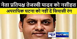 आपराधिक घटना को सियासी रंग देने का प्रयास नहीं करें नेता प्रतिपक्ष : रंजीत झा