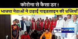 कोरोना से कैसा डर ! स्थापना दिवस पर भाजपा नेताओं ने कोरोना गाइडलाइन की उड़ाई धज्जियां, पढ़िए पूरी खबर