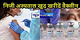 BIHAR NEWS: सरकार नहीं देगी निजी अस्पतालों की कोरोना वैक्सीन, प्राइवेट अस्पताल ओपन मार्केट से खरीदकर करेंगे वैक्सीनेशन