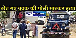 BIHAR NEWS : खेत में पानी डालने गए ब्लॉक कर्मी की हत्या, परिवार वालों ने कहा पहले भी मिल चुकी थी धमकी
