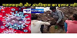 MADHYA PRADESH NEWS: कोरोना से बचने के लिए गलतफहमी का शिकार हो रहे लोग, एक-दूसरे को बांट रहे अन्य गंभीर बीमारियां