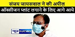 बिहार भाजपा अध्यक्ष ने निजी संस्थानों और उद्योगपतियों से की अपील, ऑक्सीजन प्लांट लगाने के लिए आगे आये
