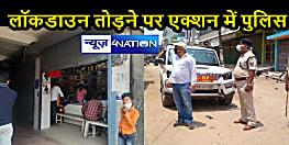 LOCKDOWN IN BIHAR: सुपौल में सड़कों पर उतरे एसडीएम, सील कराई खुली हुई दुकानें