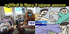 BIHAR NEWS: बोरिंग से पानी पटाने को लेकर मारपीट और चाकूबाजी, महिला समेत छह लोग जख्मी