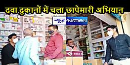 BIHAR NEWS: कालाबाजारी की सूचना पर दवा दुकानों में छापोमारी, कई दुकानों के कागजात जब्त