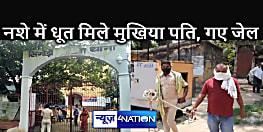 BIHAR NEWS : भूल गए थे बिहार में हैं शराबबंदी, नशे में झगडा करने के आरोप में मुखिया पति गए जेल