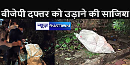 ममता के बंगाल में अब बीजेपी के दफ्तर को उड़ाने की साजिश, कार्यालय से कुछ दूरी पर मिला क्रुड बमों का जखीरा