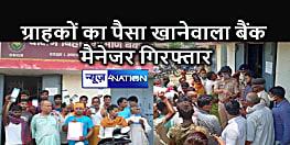 गिरफ्त में आया जालसाज बैंक मैनेजर, सैकड़ों ग्रामीणों के खाते से कर चुका था करोड़ों ₹ की फर्जी निकासी