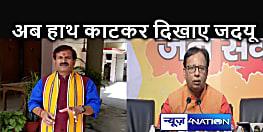 अब क्या हाथ काटेंगे? इस बार तो सीधे BJP अध्यक्ष ने ही CM नीतीश को लपेटा है, RJD का JDU पर बड़ा अटैक