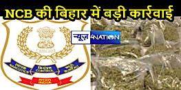 BIHAR CRIME: NCB पटना यूनिट की बड़ी कार्रवाई, तेल टैंकर से 1223 किलो गांजा बरामद, 2 तस्कर गिरफ्तार